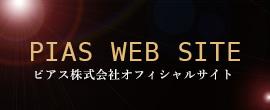 PIAS WEB SITE